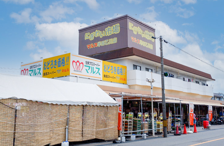 マルス半田乙川店外観